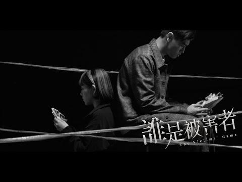 黃祝賢儒 Nauledge - 不存在的遺憾 (Netflix原創影集《誰是被害者The Victims' Game》插曲)