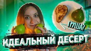 постер к видео ЗАПЕЧЕННАЯ ГРУША В ДУХОВКЕ. Рецепты правильного питания