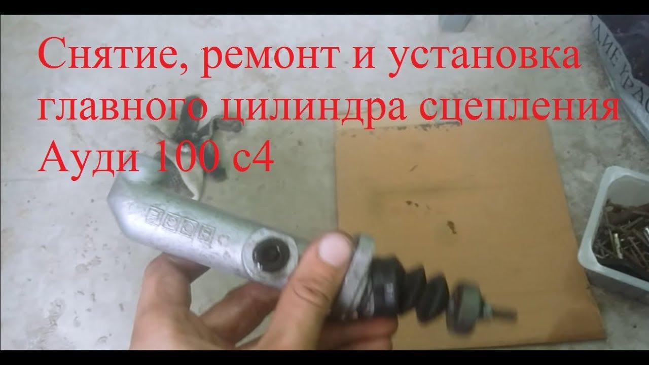 Снятие, ремонт и установка главного цилиндра сцепления Ауди 100 с4