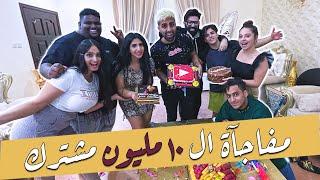 مفاجأة حفلة العشرة مليون مشترك مع مو فلوقز و نور ستارز و بيسان و انس 🎁