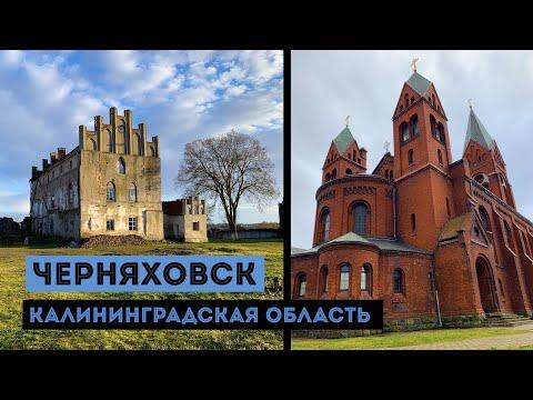 Черняховск   Инстербург   Георгенбург