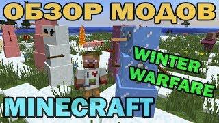 ч.20 - Зимняя война (Winter Warfare) - Обзор мода для Minecraft