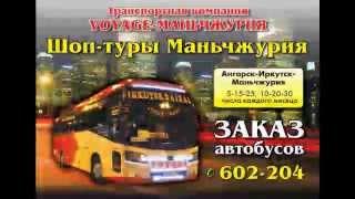 Автобусные туры из Иркутска в Маньчжурию. Туры в Китай.(, 2013-04-21T05:23:58.000Z)