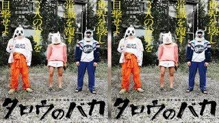 菅田将暉&太賀、超過激作『タロウのバカ』に出演!謎の覆面姿も公開 拡...