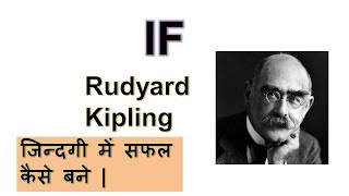 IF BY RUDYARD KIPLING SUMMARY
