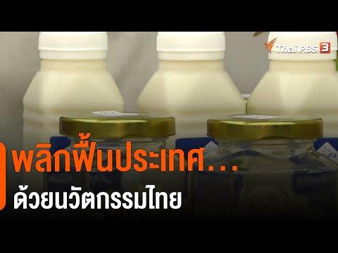 พลิกฟื้นประเทศ...ด้วยนวัตกรรมไทย : ประเด็นสังคม
