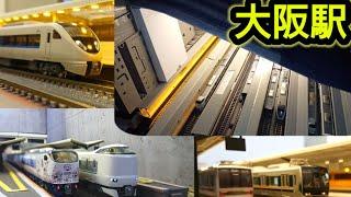 鉄道模型 Nゲージ 実音 大阪駅・うめきた新駅 Model Train N-Gauge Real Sound Osaka Station/Umekita New Station