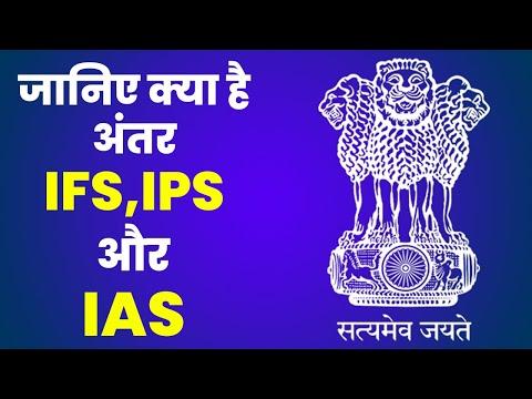 IFS/IPS/IAS जानिए क्या है अंतर || |Who is the best🔥🔥 || Prabhat Exam