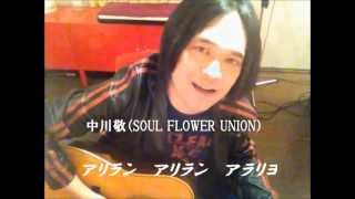 中川敬(ソウル・フラワー・ユニオン)による反レイシズムメッセージ.