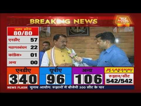 Election Results 2019 LIVE | देश के हित, सुरक्षा , विकास के लिए है ये जीत: Keshav Prasad Maurya