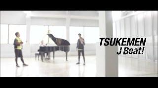 【公式】フル[ J Beat! ] ミュージックビデオ/TSUKEMEN thumbnail