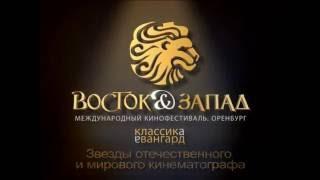 """Ролик Кинофестиваль """"Восток - Запад"""""""
