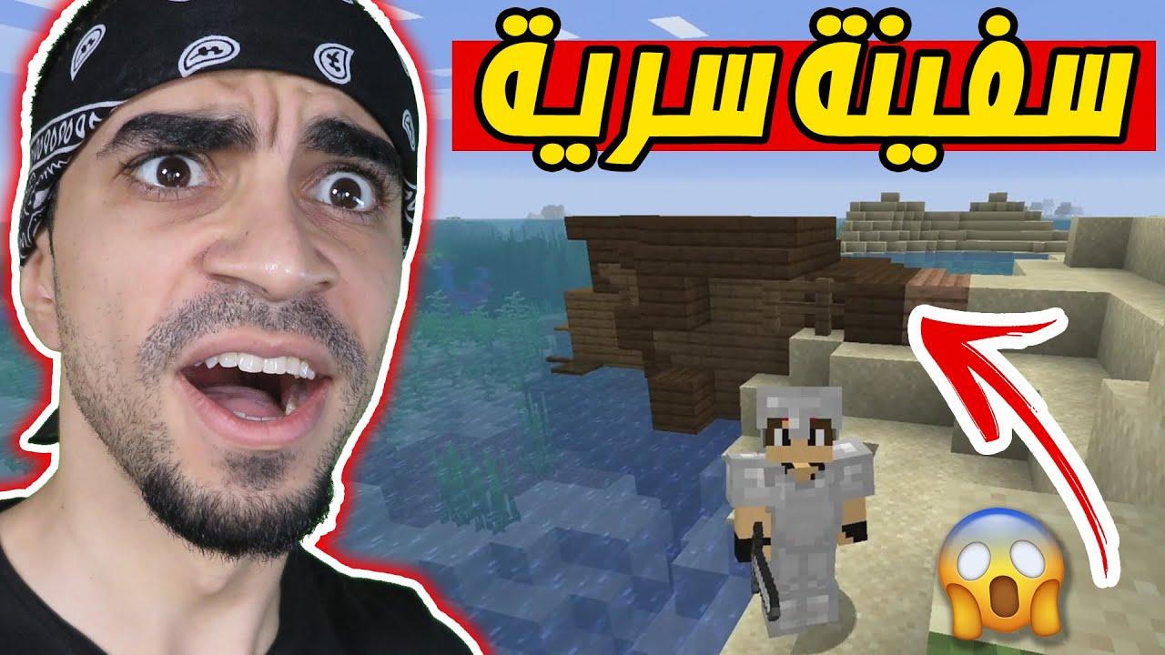 ماين كرافت : اكتشفت سفينة البحر السرية Minecraft !! ??