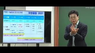 [박문각임용] [2021년] 1-2월 실전 이론반 OT…