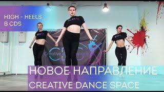 Танец на каблуках в CDS, Направление High Heels, Ждем на открытый урок.