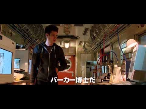 予告編『アメイジング・スパイダーマン2』(エマ・ストーン/コメント付き)