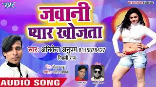 भोजपुरी का सबसे हिट गाना 2018 - Jawani Pyar Khojata - Aniket Anupam - Bhojpuri Hit Song 2018