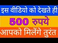 Win 500 Rupees paytm free cash with this video. Not fake