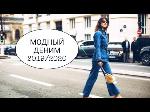 МОДНЫЙ ДЕНИМ 2019/2020 /ДЖИНСЫ/ДЖИНСОВАЯ ОДЕЖДА