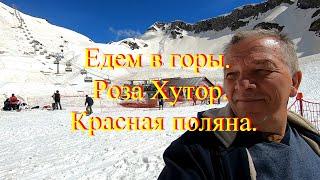 Сочи Едем в горы Роза Хутор Красная Поляна Фуникулёры Снег