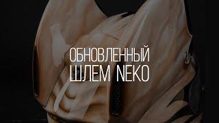 Обновленный Шлем NEKO