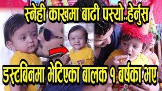 १ बर्षअघि डस्टबिनमा भेटिएका बालक यति राम्रा भए । उनको जन्मदिनमा उपहार लिएर पुगे- शिशिर भण्डारी