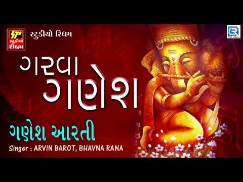 Garva Ganesh - Popular Ganpati Song | Ganesh Aarti | Non Stop | Ganesh Chaturthi Special Songs