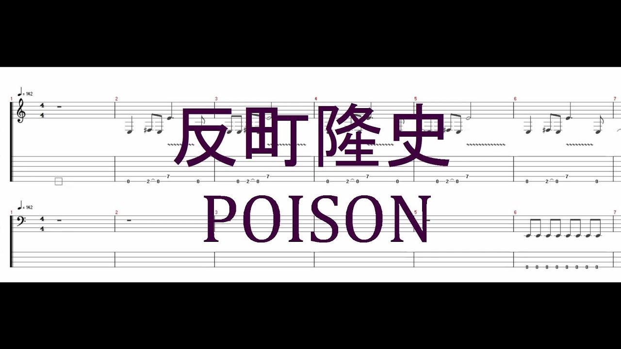 隆史 poison 反町