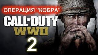 """CALL of DUTY: WWII 2 \ ПРОХОЖДЕНИЕ  #2 \ Операция """"Кобра"""" [1080p PC]"""