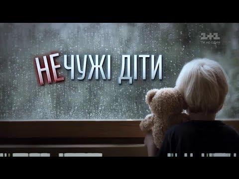 Як київські чиновники обкрадають дитячий інтернат в столиці
