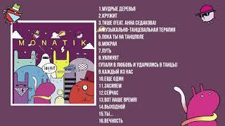 MONATIK - Звучит (альбом 2016)
