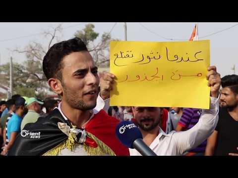 أورينت نيوز تقف على مطالب المحتجين في البصرة  - نشر قبل 4 ساعة