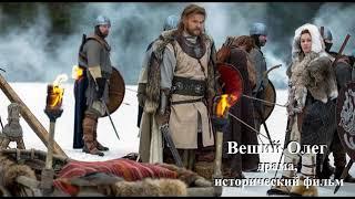 Вещий Олег драма, исторический фильм Анонс