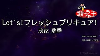 Download Video 【カラオケ】Let's!フレッシュプリキュア!/茂家 瑞季 MP3 3GP MP4