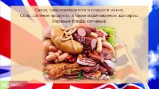 Похудеть. Английская диета.