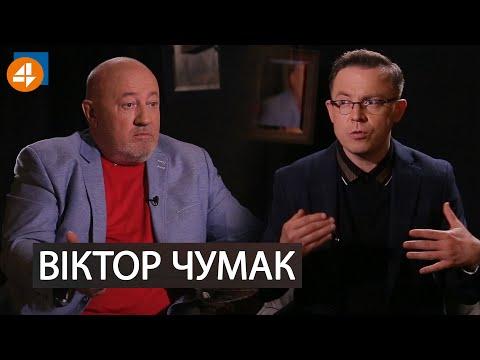 Віктор Чумак про