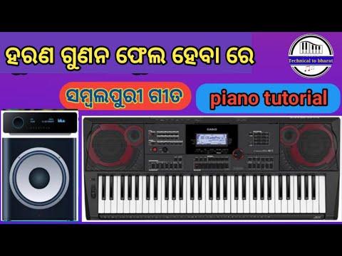 Sambalpuri Song Ll Tor Harana Gunana Fail Hebare Pirarati Kale Ll Pianos..
