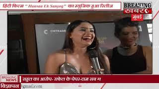 Selfie Kudi Song Launch Event | Hansa Ek Sanyog | Scarllet Willson | Ritu Pathak || BREAKING KHABARE