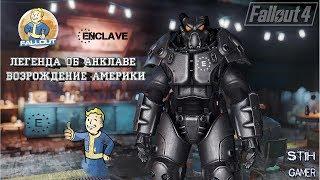 Fallout 4 Легенда об Анклаве - Приземление Птички