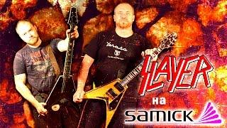 Slayer на SAMICK'ах
