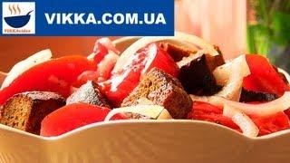 ОЧЕНЬ ВКУСНЫЙ ЛЕТНИЙ САЛАТ с помидорами и ржаным хлебом рецепт | VIKKAvideo