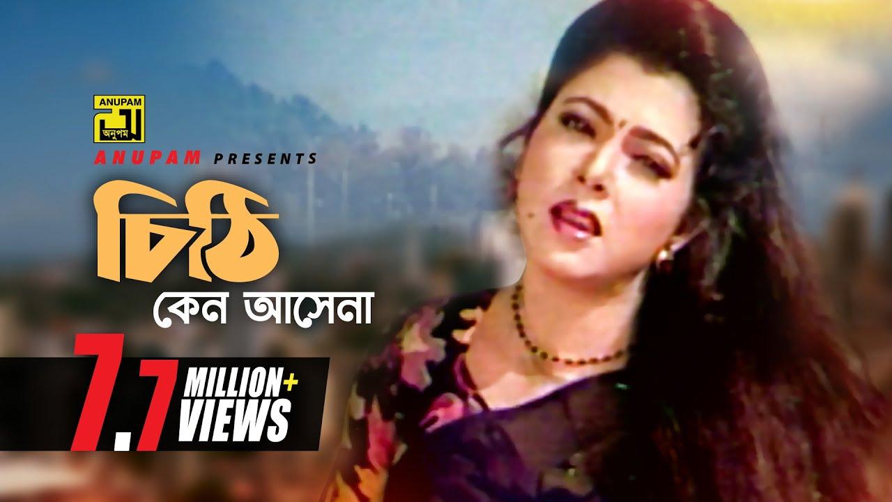 Download Chithi Keno Ashena | চিঠি কেন আসেনা | HD | Diti & Prosenjit | Runa Laila | Priyo Shotru | Anupam