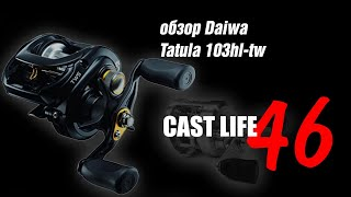 Daiwa Tatula 103hl-tw