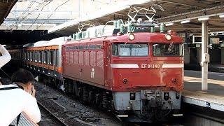 2020/05/27 【秋田出場】 E231系 元B80編成 大宮駅 | JR East: E231 Series ex-B80 Set after Refurbishment at Omiya