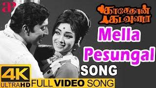 Kasethan Kadavulada Movie Songs | Mella Pesungal Full Song 4K | MSV | Muthuraman | Lakshmi