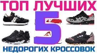 видео Кроссовки