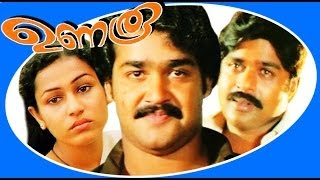 Unaroo | Malayalam Full Movie | Mohanlal & Ratheesh
