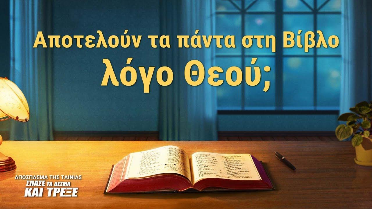 Αποτελούν τα πάντα στη Βίβλο λόγο Θεού;