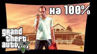 #1. GTA 5. Прохождение на 100%.