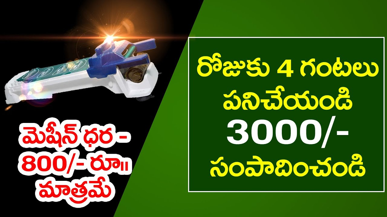 New Business ideas in Telugu | Small Food Business ideas | Siva Botcha | Self Employment 2020